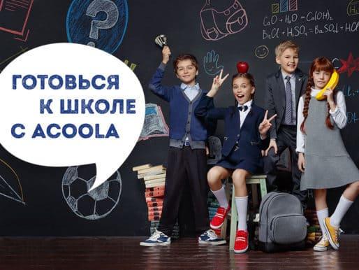 Собирайся в школу с Acoola