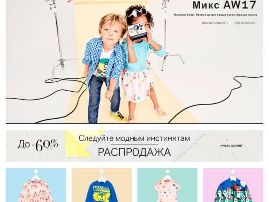 Farfetch интернет магазин одежды от брендов класса люкс