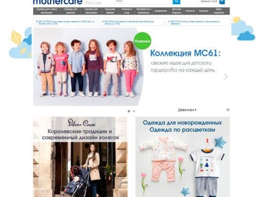Mothercare интернет магазин