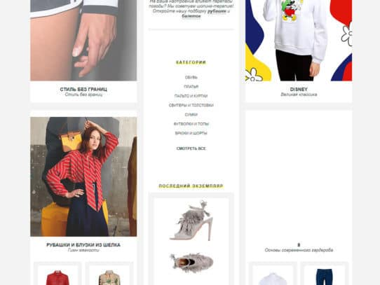 YOOX-интернет-магазин-моды и дизайна