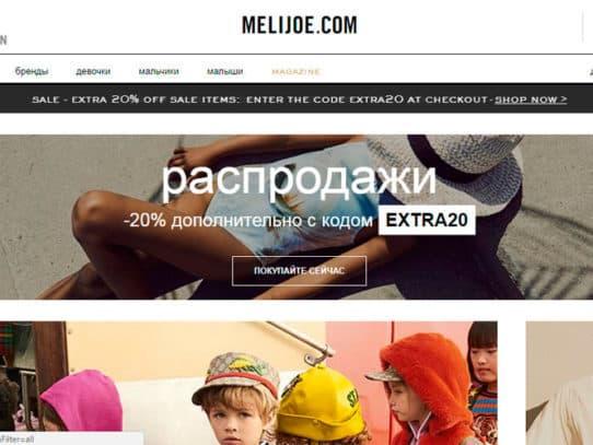 Meligio-интернет магазин брендовой одежды