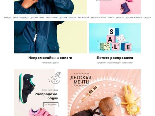 babyshop.com интернет магазин детской одежды от модных брендов и товаров для детей