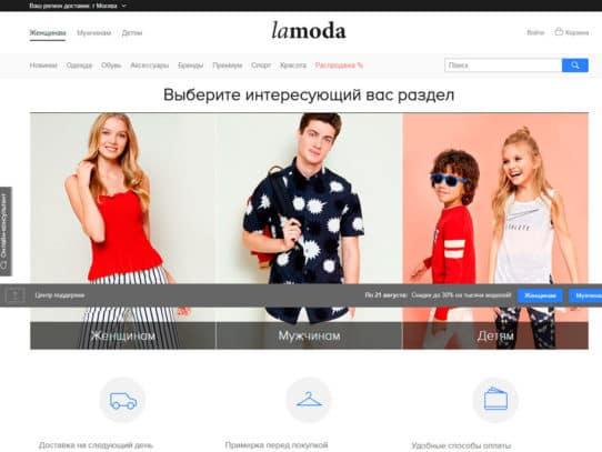 Интернет-магазин-Lamoda