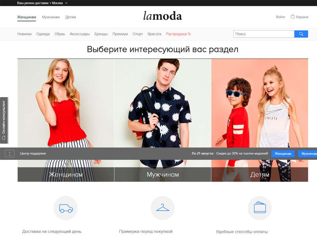 Интернет Магазин Ламода