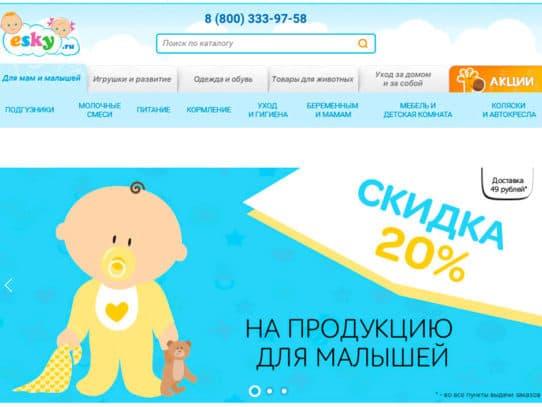 Интернет магазин Esky (Ескай)