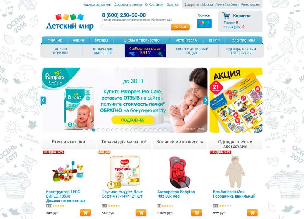 Детский Мир Актау Интернет Магазин
